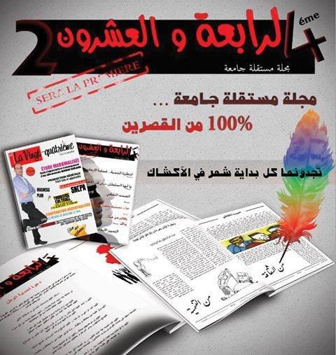 شراء Magazine 24 éme