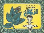 شراء Tabac Moassel aromatisé