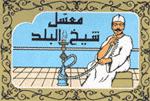 Tabac Moassel Cheikh El Balad