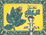 Tabac Moassel aromatisé