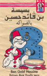 Zgougou: pin d'Alep